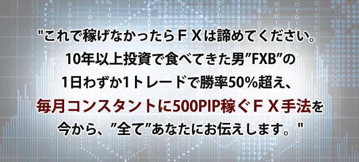 fxb-catchcopy
