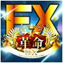 fxkakumeidx