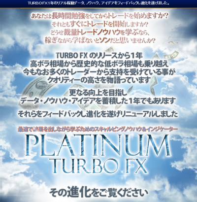 platinumfx141025