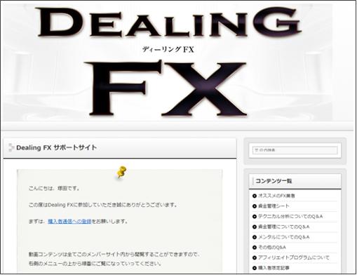 dealingfx16102001