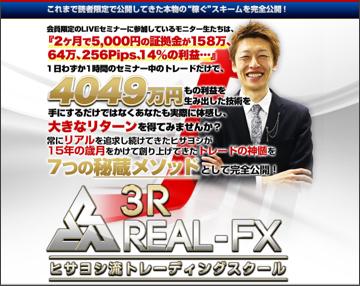 3rrealfx17071301