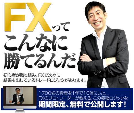 FX-Jin-kouza