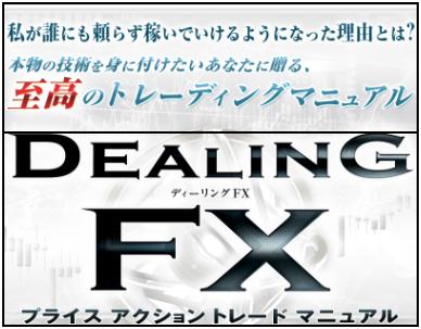 dealingfx0909