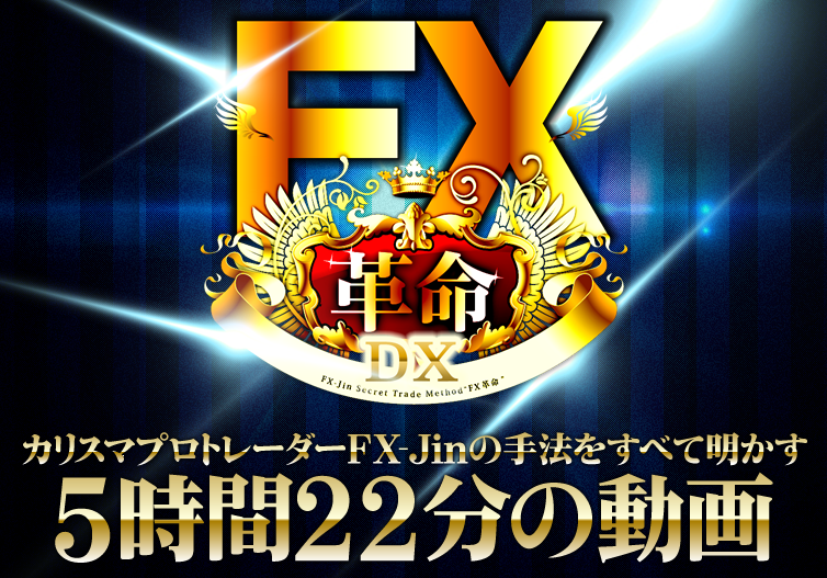 fxkakumeidx080101